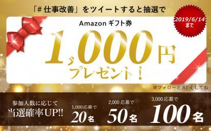 Amazoneギフト券1,000円が最大100名に当たる