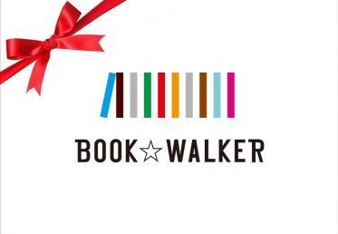 電子書籍を贈ろう! 「ギフト購入」全額還元キャンペーン!