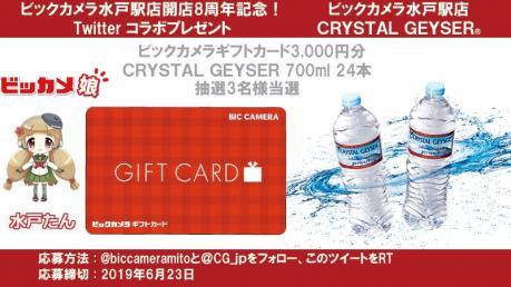 ビックカメラギフトカード3,000円分を抽選でプレゼント!