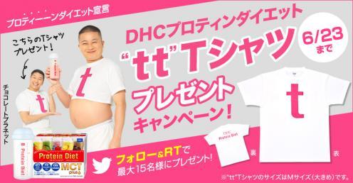 """DHCプロティンダイエット """"tt""""Tシャツ プレゼントキャンペーン"""