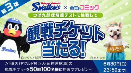 抽選で観戦チケットが当たる!東京ヤクルトスワローズ×めちゃコミックTwitterキャンペーン