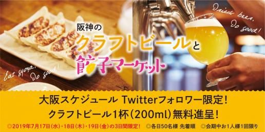 #阪神のクラフトビールと餃子 クラフトビール1杯(200ml)進呈キャンペーン
