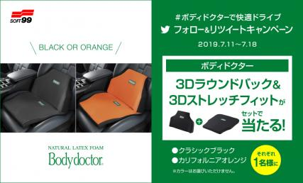 ボディドクター3Dのセットが当たる!ソフト99公式Twitterフォロー&リツイートキャンペーン