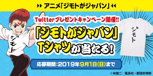 TVアニメ「ジモトがジャパン」第2クール突入記念!ツイッターキャンペーン