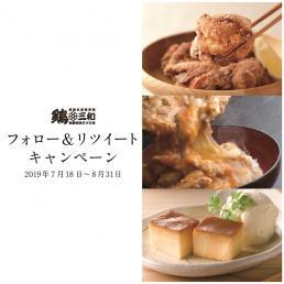 フォロー&リツイートで名古屋名物「さんわの手羽煮」をプレゼント!