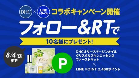 DHC×LINEトラベルjp Twitterコラボキャンペーン