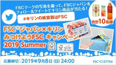 みつけようFSCキャンペーン 2019 SUMMER