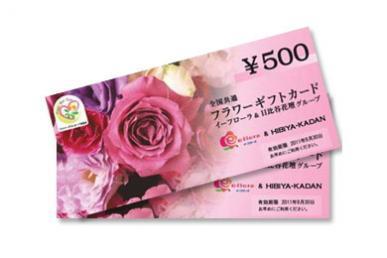 フラワーギフトカードが当たる!花で涼しくツイートキャンペーン