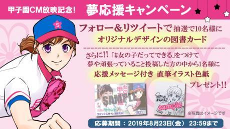 甲子園CM放映記念!夢応援キャンペーン