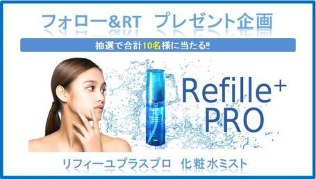 【フォロー&RT】Refille+PRO化粧水プレゼントキャンペーン