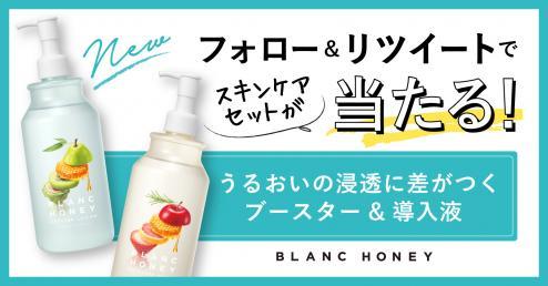 BLANC HONEY ピーリング&美容液 発売記念 フォロー&リツイートキャンペーン