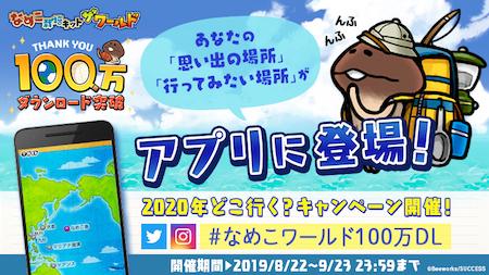 アプリ『なめこ栽培キット ザ・ワールド』100万DL突破! 2020年どこ行く?キャンペーン