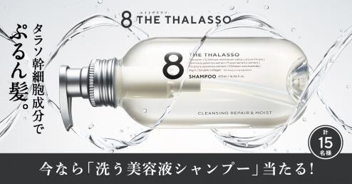 「ほしい!」で当たる!「洗う美容液シャンプー」でぷるん髪「8 THE THALASSO - エイトザタラソ -」発売記念Twitterキャンペーン