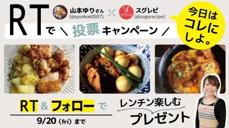 レンジ料理に◎なプレゼント当たる♪ 山本ゆりさんの「スグレピ」RTキャンペーン