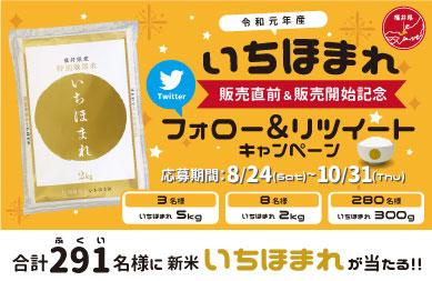 【フォロー&RT】令和元年産「いちほまれ」販売直前&販売開始記念キャンペーン