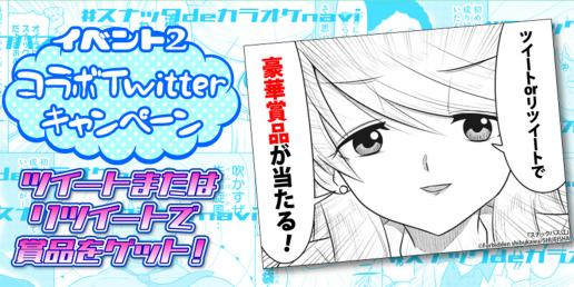 「スナック バス江」コラボTwitterキャンペーン第1弾