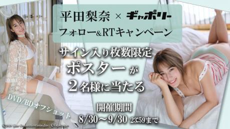 平田梨奈×ギャポリー!フォロー&リツイートキャンペーン