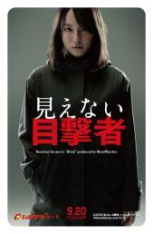 映画『見えない目撃者』×「カギの110番・カギの救急車」見えない侵入者から安全を取りもどすキャンペーン