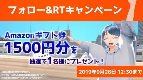 Amazonギフト券1500円分プレゼント