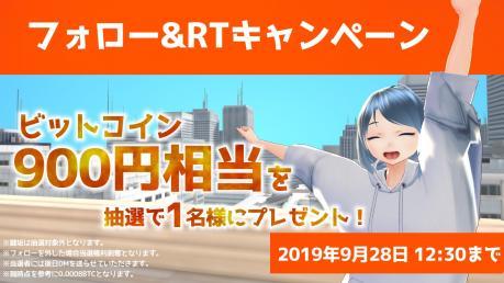 ビットコイン900円相当をプレゼント!