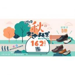 リゲッタの秋のお散歩キャンペーン