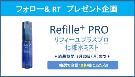 【フォロー&RT】Refille+PRO化粧水プレゼントキャンペーン第3弾