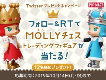 「POPMART MOLLYチェス」トレーディングフィギュア Twitterプレゼントキャンペーン