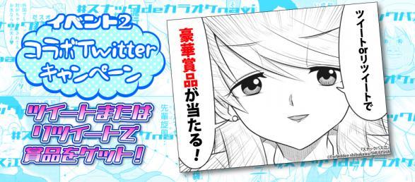 「スナック バス江」コラボTwitterキャンペーン第2弾!