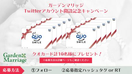 Twitter開設記念キャンペーン