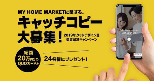 MY HOME MARKET グッドデザイン賞受賞記念キャンペーン