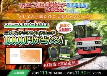 『鉄道にっぽん!路線たび 叡山電車編』発売記念 えいでん×鉄たびコラボキャンペーン
