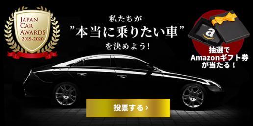 ジャパンカーアワード2019-2020