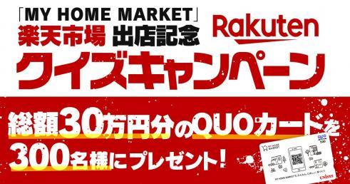「MY HOME MARKET」 楽天市場 出店記念キャンペーン