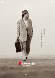 映画『男はつらいよ お帰り 寅さん』 特別試写会プレゼントキャンペーン