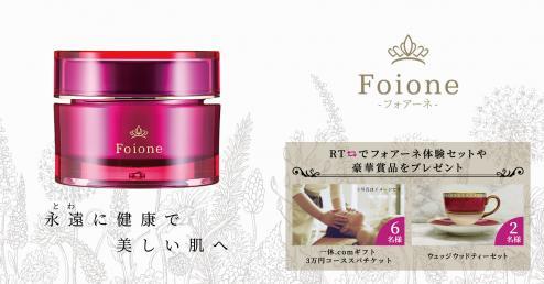 クイーンオブスキンケア『Foione-フォアーネ-』発売記念リツイートキャンペーン