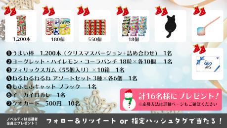 オリコンタービレ クリスマスボックス2019