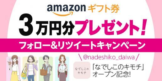Amazonギフトカード3万円分プレゼント!