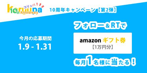 コリュパ10周年記念【第2弾】フォロー&RTキャンペーン