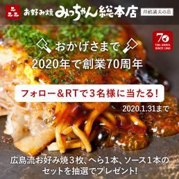 お好み焼みっちゃん総本店70周年記念キャンペーン