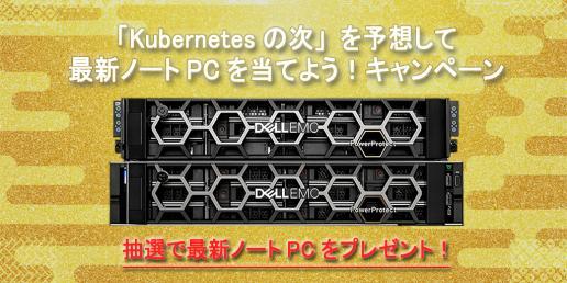 「Kubernetesの次」を予想して最新ノートPCを当てよう!キャンペーン