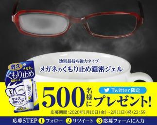 「メガネのくもり止め濃密ジェル」が500名に当たるTwitter限定キャンペーン