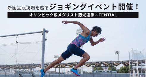 陸上競技 藤光選手とジョギングで新国立競技場を巡ろう!