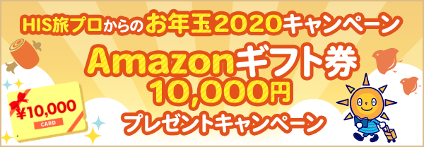 【2020年お年玉】Twitterで当たる!HIS旅プロ公式アカウントフォロー&リツイートでAmazonギフト券10,000円分キャンペーン
