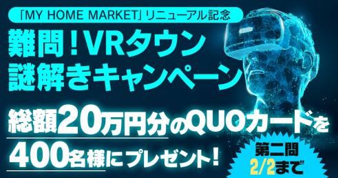 MY HOME MARKETリニューアル記念! 難問! VR謎解きキャンペーン