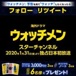 Amazonギフト券3千円が当たる!