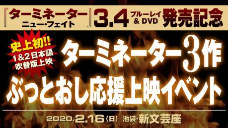 『ターミネーター:ニュー・フェイト』ブルーレイ&DVD発売記念 「ターミネーター」シリーズへの熱い想いを投稿して、応援上映イベント招待券を当てよう!