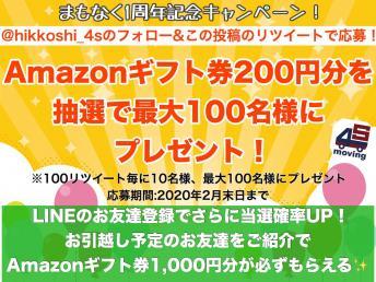 Amazonギフト券200円分を100リツイート毎に10名様にプレゼント