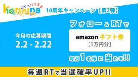 コリュパ10周年記念【第2弾:2月分】フォロー&RTキャンペーン