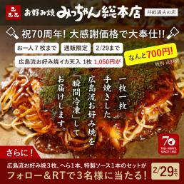創業70周年記念キャンペーンのお知らせ