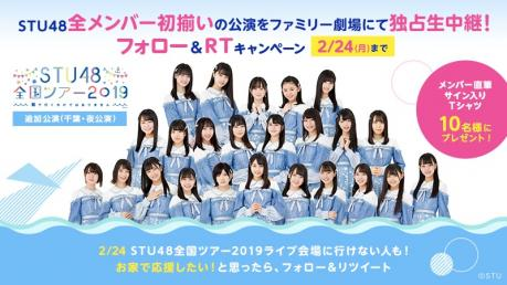 STU48フォロー&RTキャンペーン